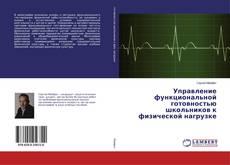 Buchcover von Управление функциональной готовностью школьников к физической нагрузке