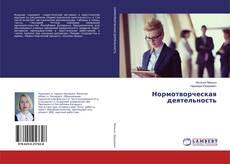 Buchcover von Нормотворческая деятельность