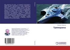 Bookcover of Тримараны