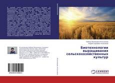 Buchcover von Биотехнологии выращивания сельскохозяйственных культур