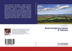 Bookcover of Эпистолярная проза А.Чехова