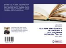 Обложка Развитие экспортного потенциала в приграничных регионах России