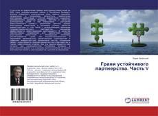 Capa do livro de Грани устойчивого партнерства. Часть V