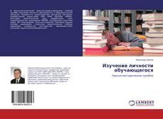 Bookcover of Изучение личности обучающегося