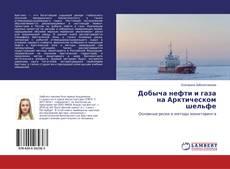 Capa do livro de Добыча нефти и газа на Арктическом шельфе