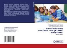 Borítókép a  Инновационные подходы к воспитанию и обучению - hoz