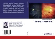 Bookcover of Параллельные миры