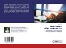 Обложка Механизмы Обеспечения QoS