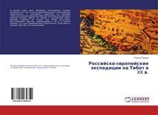 Copertina di Российско-eвропейские экспедиции на Тибет в XX в.