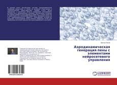 Bookcover of Аэродинамическая генерация пены с элементами нейросетевого управления