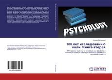 Capa do livro de 100 лет исследованию воли. Книга вторая