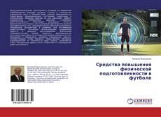 Portada del libro de Средства повышения физической подготовленности в футболе