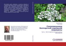 Обложка Сокровищница болгарской народной медицины