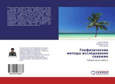 Обложка Геофизические методы исследования скважин