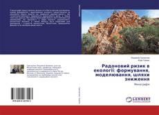 Обложка Радоновий ризик в екології: формування, моделювання, шляхи зниження