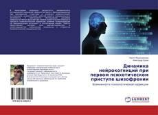 Bookcover of Динамика нейрокогниций при первом психотическом приступе шизофрении