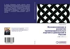 Обложка Возникновение и развитие праворадикальных партий и движений в России