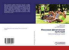 Bookcover of Массовая физическая культура