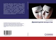 Portada del libro de Драматургия искусства