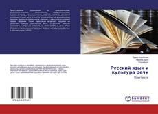 Portada del libro de Русский язык и культура речи
