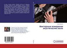 Bookcover of Векторные измерения акустических волн