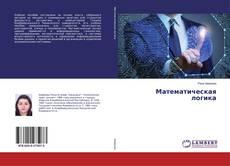 Buchcover von Математическая логика