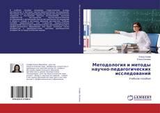 Bookcover of Методология и методы научно-педагогических исследований