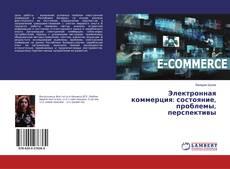 Bookcover of Электронная коммерция: состояние, проблемы, перспективы