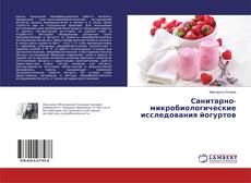 Bookcover of Санитарно-микробиологические исследования йогуртов