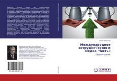 Couverture de Международное сотрудничество и медиа. Часть I