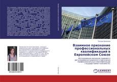 Обложка Взаимное признание профессиональных квалификаций в Европейском Союзе