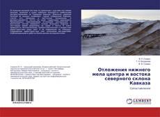 Bookcover of Отложения нижнего мела центра и востока северного склона Кавказа