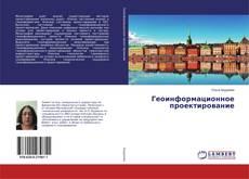 Обложка Геоинформационное проектирование