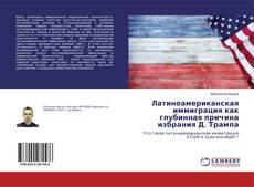 Bookcover of Латиноамериканская иммиграция как глубинная причина избрания Д. Трампа