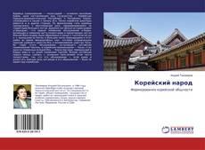 Bookcover of Корейский народ