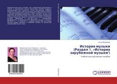 """Portada del libro de История музыки (Раздел 1. «История зарубежной музыки"""")"""