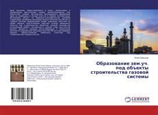 Образование зем.уч. под объекты строительства газовой системы的封面