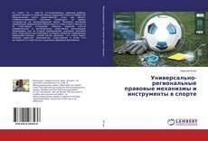 Copertina di Универсально-региональные правовые механизмы и инструменты в спорте