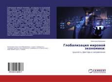Bookcover of Глобализация мировой экономики: