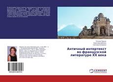 Обложка Античный интертекст во французской литературе ХХ века
