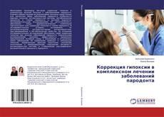 Portada del libro de Коррекция гипоксии в комплексном лечении заболеваний пародонта