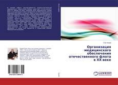 Capa do livro de Организация медицинского обеспечения отечественного флота в ХХ веке