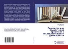 Borítókép a  Практикум для студентов по проектной и исследовательской деятельности - hoz