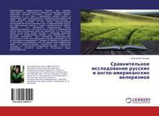 Bookcover of Сравнительное исследование русских и англо-американских велеризмов