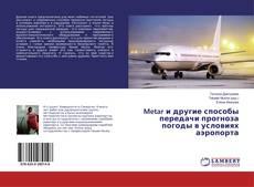 Copertina di Metar и другие способы передачи прогноза погоды в условиях аэропорта