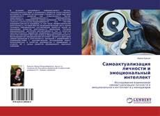 Bookcover of Самоактуализация личности и эмоциональный интеллект