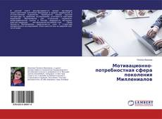 Bookcover of Мотивационно-потребностная сфера поколения Миллениалов