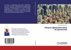 Bookcover of Новые фрагментики астрологии