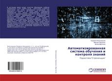 Bookcover of Автоматизированная система обучения и контроля знаний