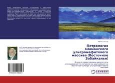 Обложка Петрология Шаманского ультрамафитового массива (Восточное Забайкалье)